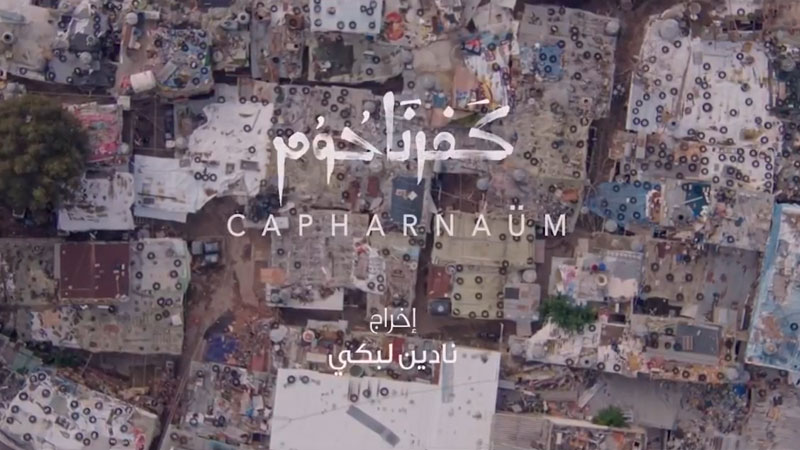 'Cafarnaúm' gana el premio del Público del Festival de Cine Inédito de Mérida